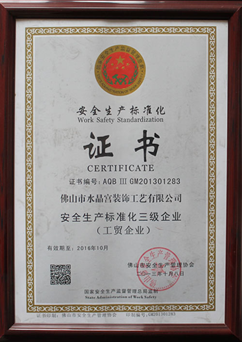 CP Mosaic Safety production standardization certificate