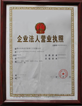 CP Mosaic Business license of enterprise legal person